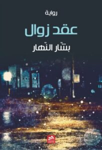 تحميل رواية عقد زوال pdf – بشار النهار