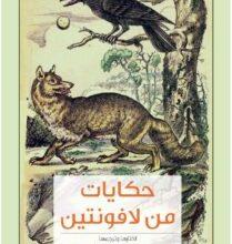 تحميل كتاب حكايات من لافونتين pdf – ترجمة جبرا إبراهيم جبرا