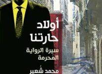 صورة تحميل كتاب أولاد حارتنا pdf – محمد شعير