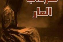 تحميل رواية سرداب العار pdf – كريمة عساس