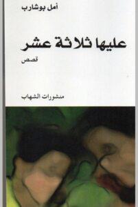 تحميل كتاب عليها ثلاثة عشر pdf – أمل بوشارب