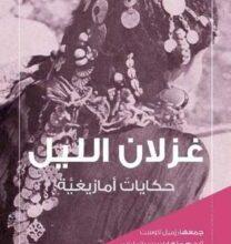 تحميل كتاب غزلان الليل حكايات شعبية أمازيغية pdf – إميل لاوست