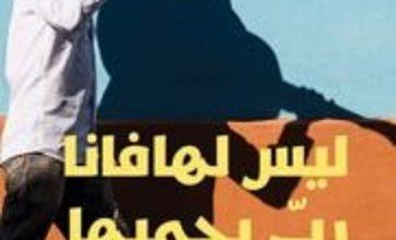 تحميل رواية ليس لهافانا رب يحميها pdf – ياسمينة خضرا