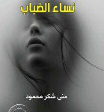 تحميل كتاب نساء الضباب pdf – منى شكر محمود