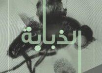 تحميل رواية الذبابة pdf – جورج لانغلان