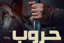 تحميل رواية حروب الرحماء القتلة الأوائل pdf – إبراهيم عيسى