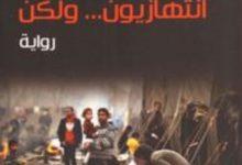 تحميل رواية انتهازيون ولكن pdf – علاء مشذوب