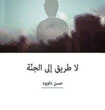 تحميل رواية لا طريق إلى الجنة pdf – حسن داوود