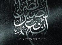 تحميل كتاب إن مع الصبر نصرا pdf مذكرات السيد علي الخامنئي العربية