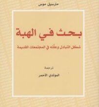 تحميل كتاب بحث في الهبة pdf – مارسيل موس