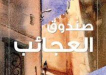 تحميل رواية صندوق العجائب pdf – أحمد الصفريوي