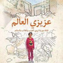 تحميل كتاب عزيزي العالم فتاة سورية تروي الحرب وتطالب بالسلام pdf – بانة العابد