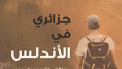 تحميل كتاب جزائري في الأندلس pdf – سفيان مقنين