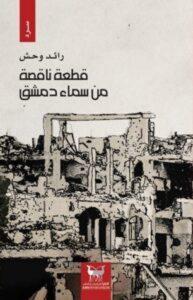 كتاب قصص وعبر لمن يعتبر pdf