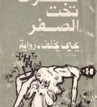 تحميل رواية نجران تحت الصفر pdf – يحيى يخلف