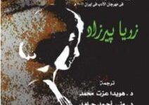 تحميل رواية سأطفئ المصابيح pdf – زويا بيرزاد