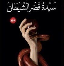 تحميل رواية سيدة قصر الشيطان pdf – محمود شاهين
