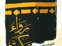 تحميل رواية رواء مكة pdf – حسن أوريد