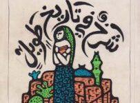 تحميل رواية شرخ في تاريخ طويل pdf – هاني الراهب