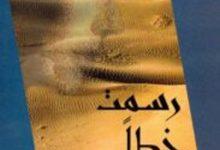 تحميل رواية رسمت خطاً في الرمال pdf – هاني الراهب