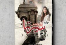 تحميل رواية سيرتا pdf – محمد الإدريسي