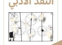 تحميل كتاب النقد الأدبي pdf – كارلوني وفيلو