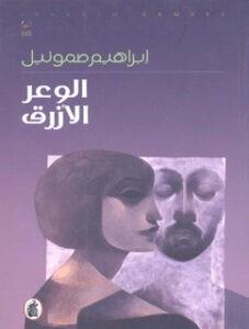 تحميل كتاب الوعر الأزرق pdf – إبراهيم صموئيل