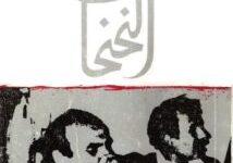 تحميل كتاب النحنحات pdf – إبراهيم صموئيل