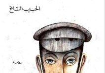 تحميل رواية كولونيل الزبربر pdf – الحبيب السائح