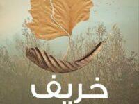 تحميل رواية خريف البلد الكبير pdf – محمود الورواري