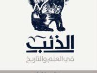 تحميل كتاب الذئب في العلم والتاريخ pdf – فضل بن عمار العماري