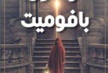 تحميل رواية رسول بافوميت pdf – عمر بن شريط