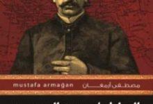 تحميل كتاب السلطان عبد الحميد والرقص مع الذئاب pdf – مصطفى أرمغان
