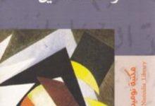 تحميل كتاب ثقافة الأذن وثقافة العين pdf – عبد السلام بنعبد العالي