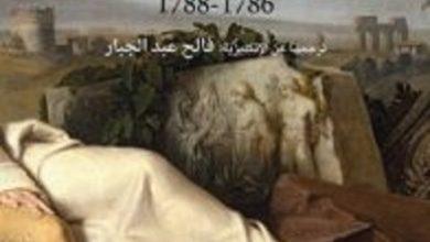 تحميل كتاب رحلة إيطالية 1786 – 1788 pdf – غوته