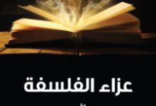تحميل كتاب عزاء الفلسفة pdf – بوئثيوس