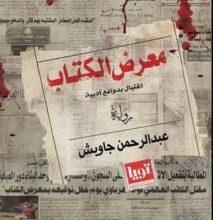 تحميل رواية معرض الكتاب اغتيال بدوافع أدبية pdf – عبد الرحمن جاويش