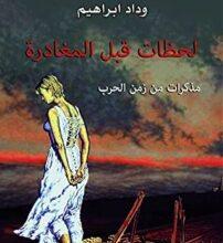 تحميل كتاب لحظات قبل المغادرة pdf – وداد إبراهيم