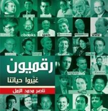 تحميل كتاب رقميون غيروا حياتنا pdf – ناصر محمد الزمل