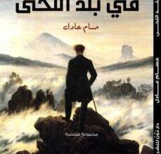 تحميل كتاب في بلد اللحى pdf – حسام عادل