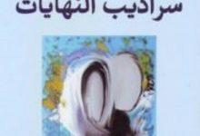 تحميل رواية سراديب النهايات pdf – عبد الإله بلقزيز