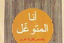 تحميل رواية أنا المتوغل pdf – بنسالم حميش