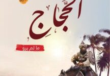 تحميل رواية الحجاج pdf – رضا ربيع