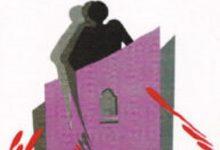 تحميل مسرحية رجل اسمه الحلاج pdf – المسكيني الصغير