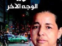 تحميل كتاب أمريكا الوجه الآخر pdf – ليلى أبو زيد