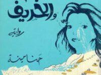 صورة تحميل رواية الربيع والخريف pdf – حنا مينه