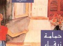 تحميل رواية حمامة زرقاء في السحب pdf – حنا مينه