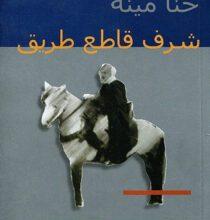 تحميل رواية شرف قاطع طريق pdf – حنا مينه