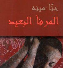 تحميل رواية المرفأ البعيد pdf – حنا مينه