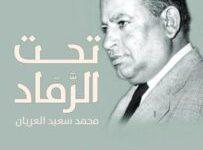 تحميل كتاب تحت الرماد محمد سعيد العريان pdf – وليد كساب